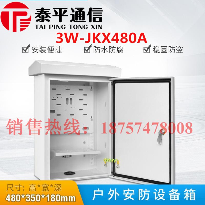 HAX-480空-监控箱 (1)