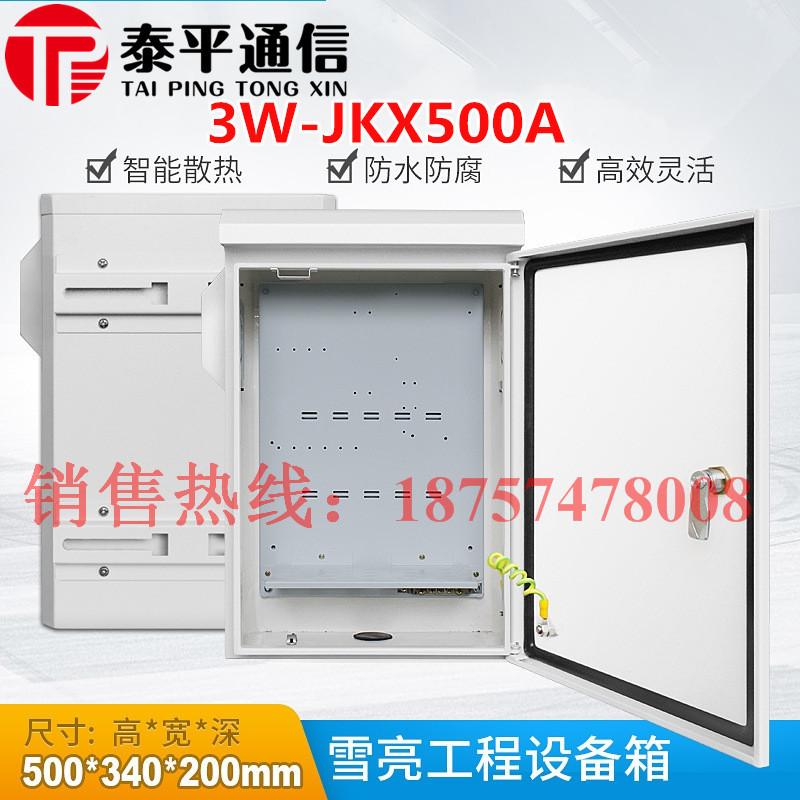 HAX-500空-监控箱 (1)