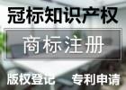 河南冠标知识产权代理有限公司|新乡商标设计注册申请