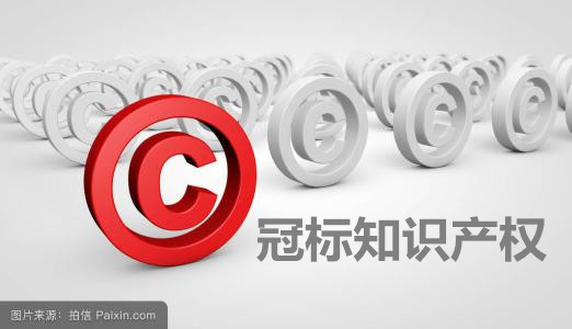 河南冠标知识产权代理有限公司|新乡商标设计注册哪家公司靠谱