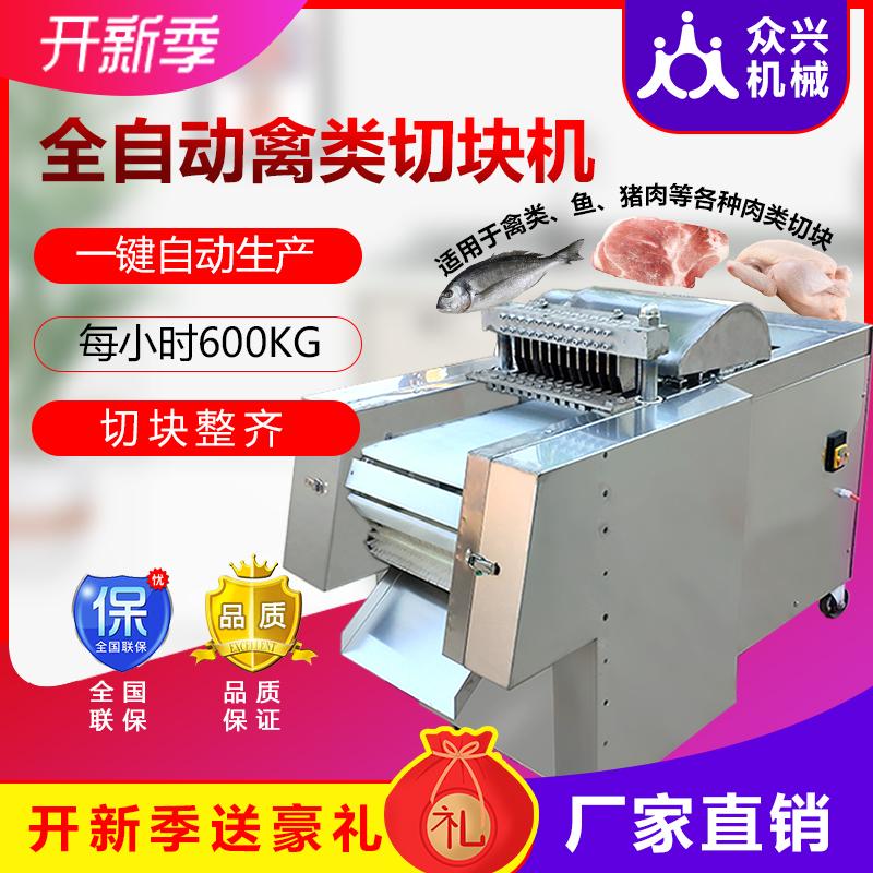 众兴全自动切鸡块机 商用牛鱼肉切块机 冻肉排骨剁块