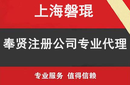 上海西渡0元注册教育公司咨询 找上海磐琨