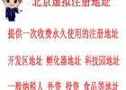 北京注册公司,北京注册公司流程及费用,公司注册地址,工商变更