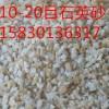 石英砂 喷砂石英砂厂家 滤料石英砂的价格