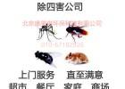 全國滅蟑滅鼠A級資質除四害公司除飛蟲滅蠅燈捕鼠除蟑螂
