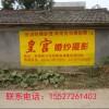 岳阳市平江县农村户外墙体广告专业设计制作