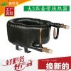 美的换热器 柜机空调换热器 热泵空调专用热交换器