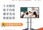 43寸幼儿园触摸屏电子白板电脑电视多媒体教学一体机