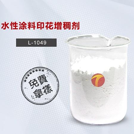 水性涂料印花增稠剂 易分散适用性强广东厂家