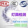 浙江 杭州易齐 灯具 照明设备 CE认证 CCC认证代理