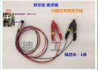 内阻测试仪 开尔文夹子线 四线制电池电芯测试夹具