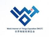 2019世界物联网博览会(无锡)