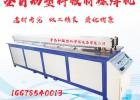 全自动塑料板碰焊机 新辐PP塑料板材拼板机 PP板材卷圆机