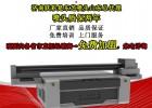 濟南躍彩UV打印機  一臺機器實現全屋整裝定制