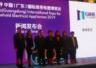 参展2019中国(广东)国际家用电器博览会