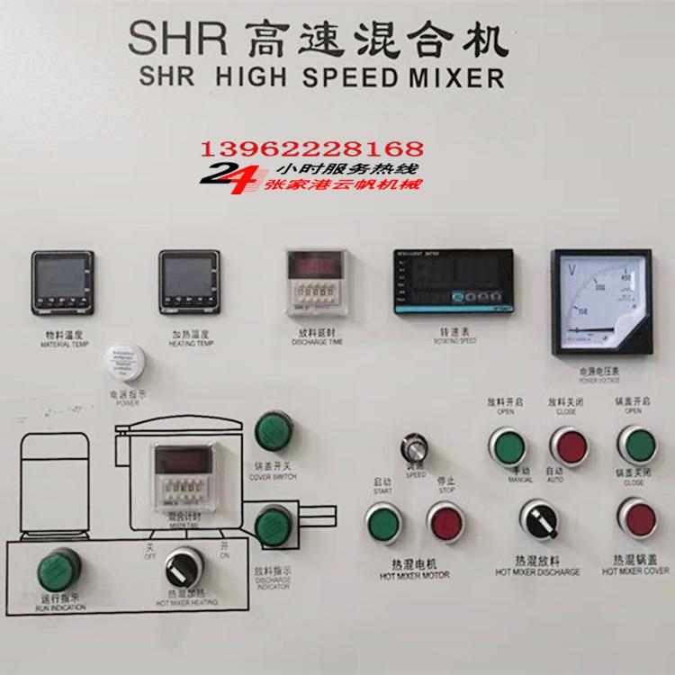 高速混合机机电柜面板