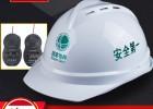 报警安全帽 电力电工施工*劳保头盔电工作业防护劳保帽