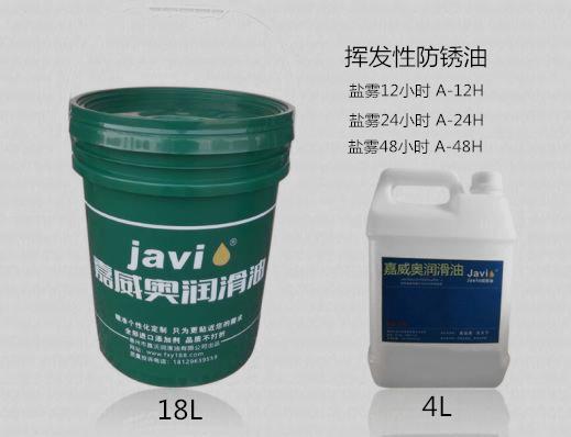 挥发性防锈油,可做盐雾12-24小时
