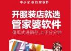 苏州管家婆服装App专注服装批发零售生产管理App