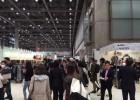 2020年日本时尚服装展览会