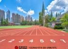 云南文山塑胶跑道施工建设及塑胶跑道材料厂家