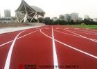 云南新国标塑胶跑道材料跑道施工建设专业厂家