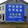 邵阳市隆回县户外墙体广告专业设计制作