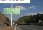 云南四大高速路单立柱广告/昆玉高速、昆石高速单立柱广告
