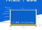 大成交通直销2米PVC围挡 施工安全护栏 道路工程围蔽