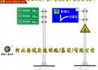 承德道路标志杆生产厂家,公路指示牌制作厂家
