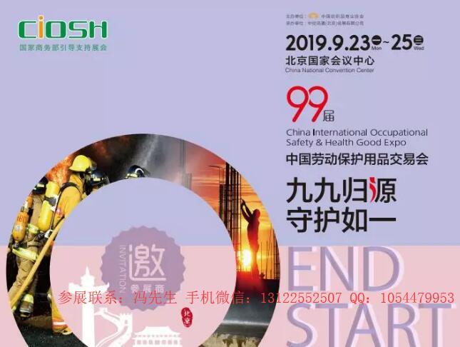 2019北京劳保展