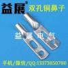 2-25-6双孔铜鼻子专业订做,华为设备专用双孔铜鼻子厂家