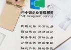 工司注册 代理记账 资质审批