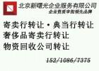 北京钟表寄卖行企业注册的详细要求 豪侈品寄卖企业注册