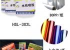 合适励 HSL 302L纸盒粘胶剂水性纸塑胶 易立凯泰新材料