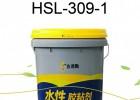 供应合适励HSL 309-1纸箱粘胶剂采购水性粘结剂易立凯泰
