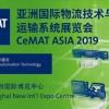2019上海物流展CEMAT ASIA