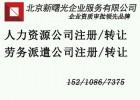 注册北京的人才中介服务公司许可 提供人员社保