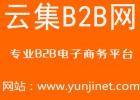 玩具产品如何推广-上云集B2B电子商务供应平台
