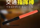 厂家直销交通指挥棒 LED指挥棒 电子指挥棒