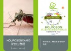 防蚊整理剂(蚊帐防虫处理剂)
