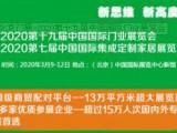 CIDE 2020年中国北京门业展览会