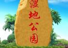 广东黄蜡石产地批发 刻字石订制