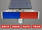 厂家直销太阳能爆闪灯 四灯双面爆闪灯 道路警示灯