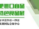 合肥进口商品暨特色食品展