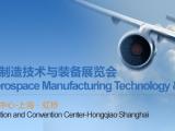 2019上海航展|第七届上海国际航空航天技术与设备展