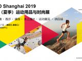 2019上海运动用品展ISPO