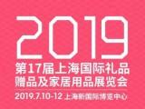 2019上海促销礼品展览会