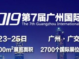 2019年广州国际美食餐饮展