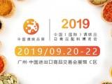 2019广州国际调味品及食品配料展览会